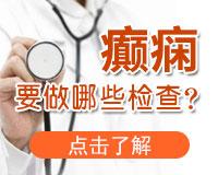 成都癫痫病医院讲解癫痫病能治疗好吗