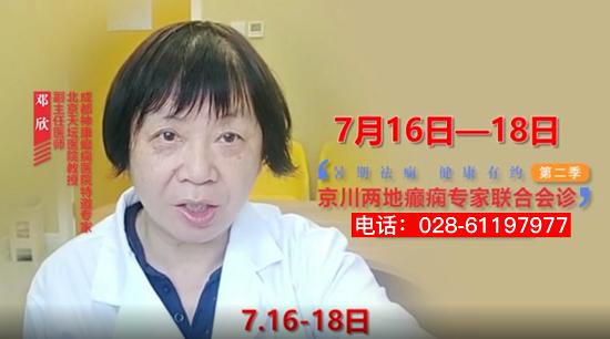 成都癫痫病医院通知:暑期祛痫,健康有约,7月16-18号京川癫痫专家联合会诊